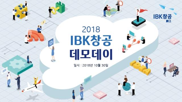 2018 IBK창공 데모데이 :: 행사준비_참가자 모집은 이벤터스