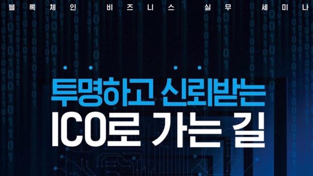 투명하고 신뢰받는 ICO로 가는 길 :: 행사준비_참가자 모집은 이벤터스