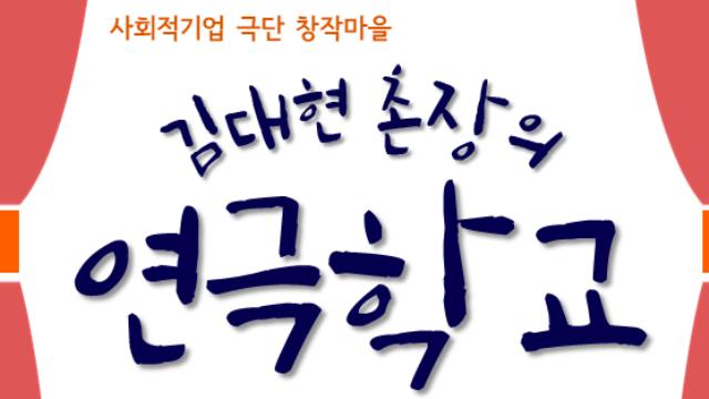 김대현 촌장의 연극학교 :: 행사준비_참가자 모집은 이벤터스
