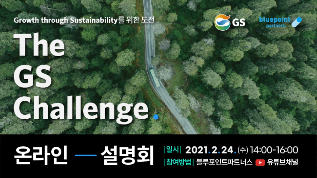 [GS X bluepoint partners] The GS Challenge - 온라인 설명회