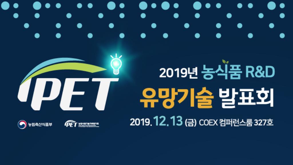 2019년 농식품 R&D 유망기술 발표회 :: 행사준비_참가자 모집은 이벤터스