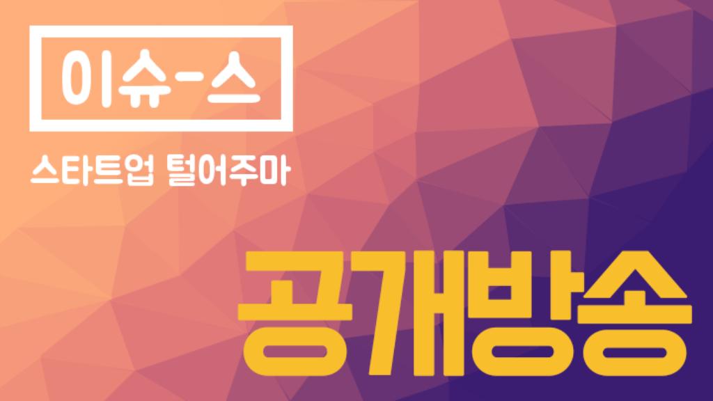 """팟캐스트 """"이쓔-스, 스타트업 털어주마"""" 공개방송 :: 행사준비_참가자 모집은 이벤터스"""