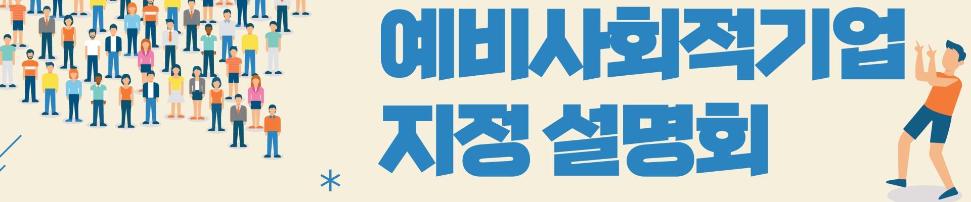 2021년 서울 지역 예비 사회적기업 지정 설명회