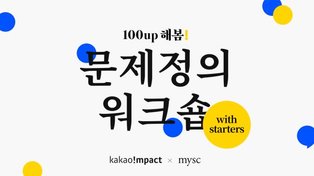 카카오임팩트 100up해봄, 문제정의 워크숍 with starters :: 행사준비_참가자 모집은 이벤터스
