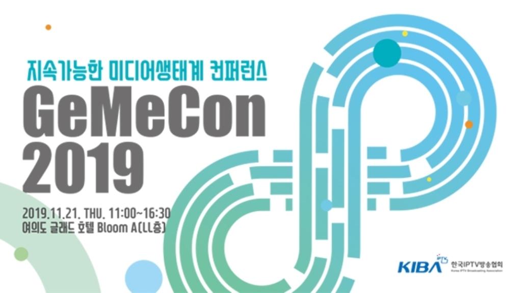 GeMeCon2019_지속가능한 미디어생태계 컨퍼런스 :: 행사준비_참가자 모집은 이벤터스