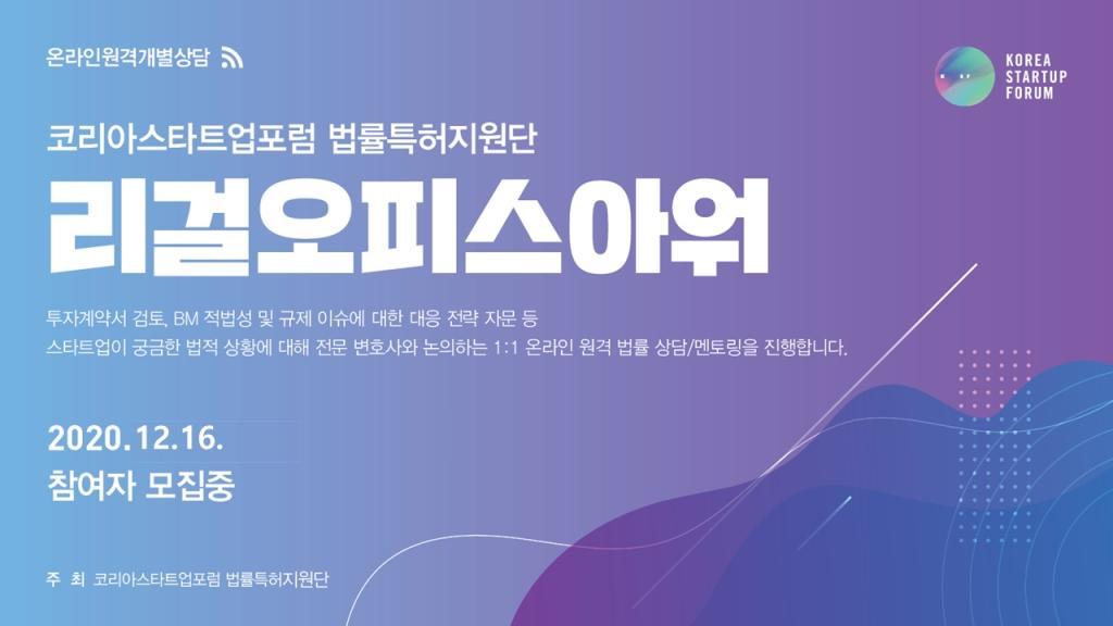 스타트업 1:1 원격 법률 상담·멘토링 <리걸 오피스아워> 12월편 신청자 모집