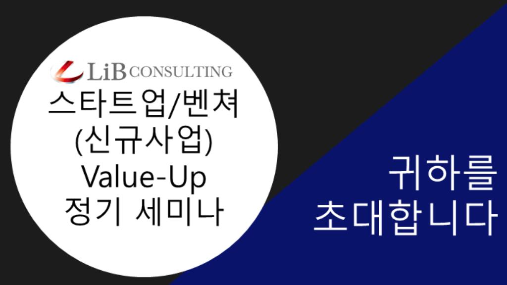 [리브컨설팅] 스타트업/벤쳐(신규사업) Value_Up  정기 세미나 :: 행사준비_참가자 모집은 이벤터스