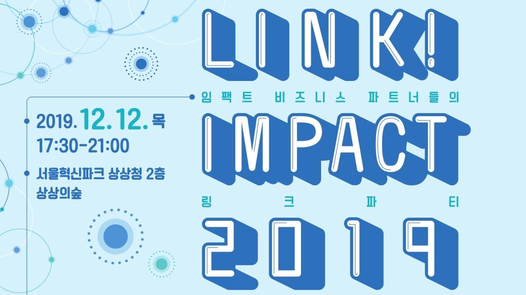 링크!임팩트 2019 <임팩트 비즈니스 파트너들의 링크 파티> :: 행사준비_참가자 모집은 이벤터스
