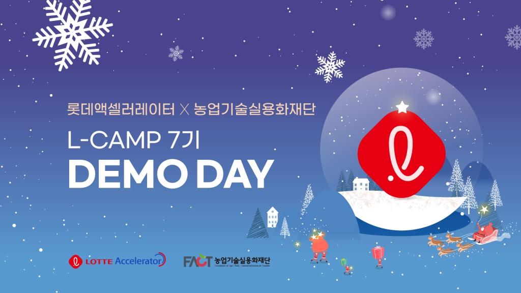롯데액셀러레이터 L-CAMP 7기 DEMODAY