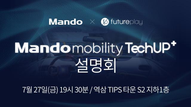 [스타트업 창업] Mando Mobility TechUP+ 설명회 :: 행사준비_참가자 모집은 이벤터스