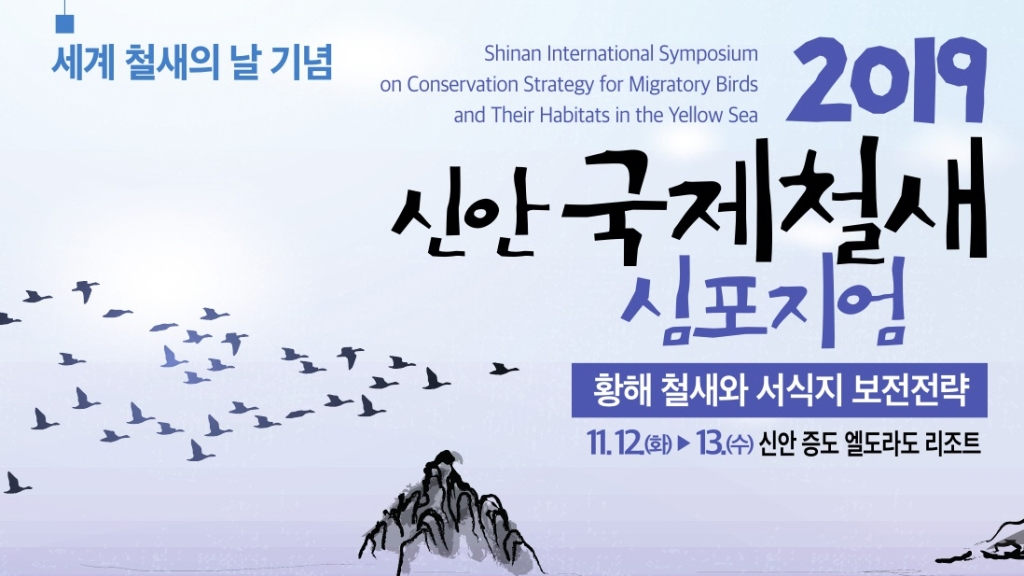 '세계 철새의 날 기념' 2019 신안 국제철새심포지엄 :: 행사준비_참가자 모집은 이벤터스