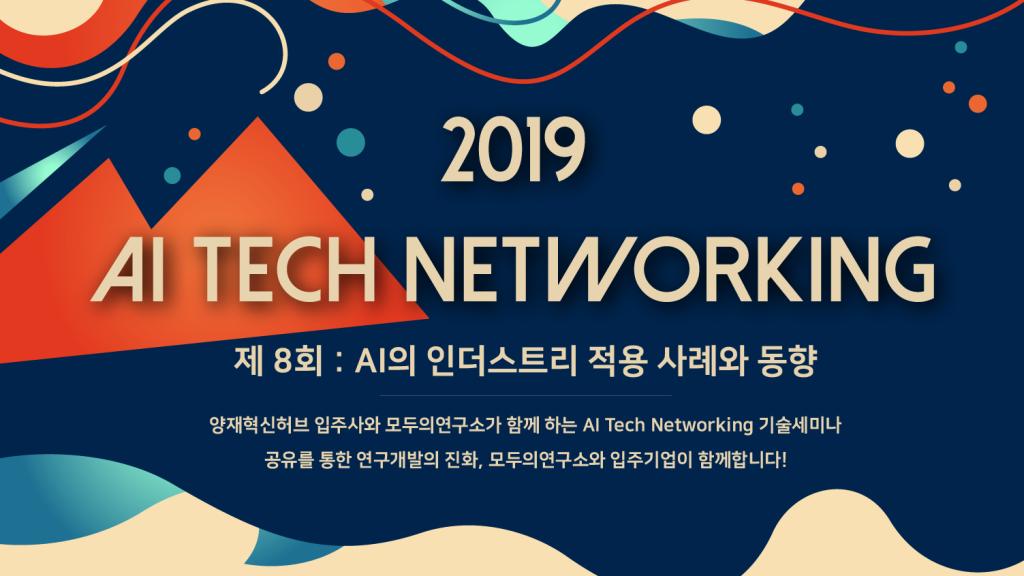 """[양재R&D혁신허브x모두의연구소]AI Tech Networking Seminar """"제 8회 : AI의 인더스트리 적용 사례와 동향"""" :: 행사준비_참가자 모집은 이벤터스"""