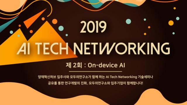"""[양재R&D혁신허브x모두의연구소]AI Tech Networking Seminar """"제 2회 :On-Device AI : 아키텍처부터 디바이스까지"""" :: 행사준비_참가자 모집은 이벤터스"""
