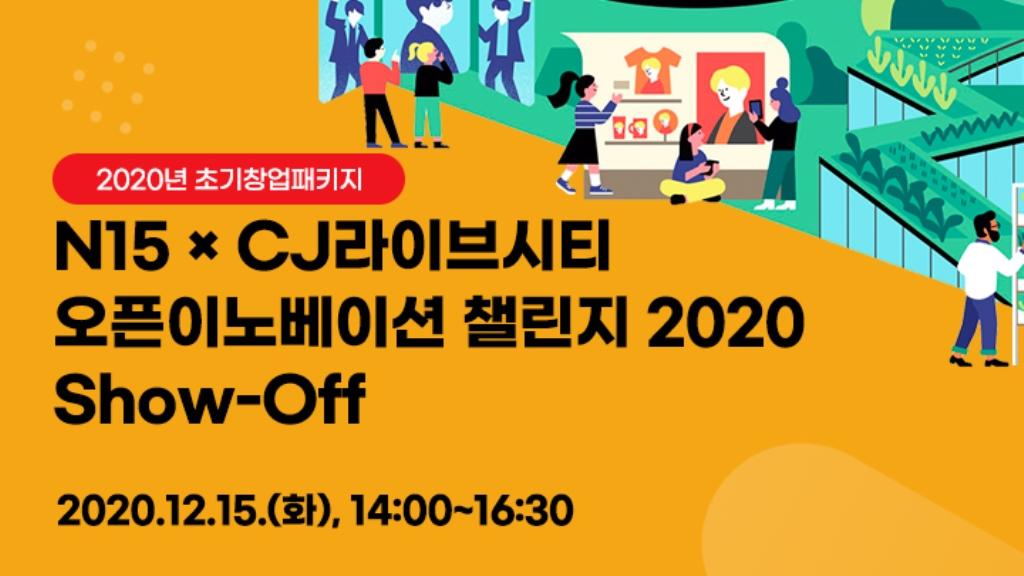 CJ라이브시티 오픈이노베이션 챌린지 2020 Show-Off