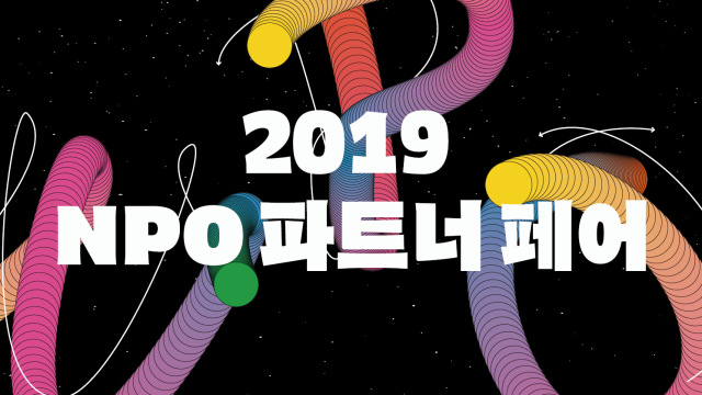 2019 NPO 파트너 페어 :: 행사준비_참가자 모집은 이벤터스