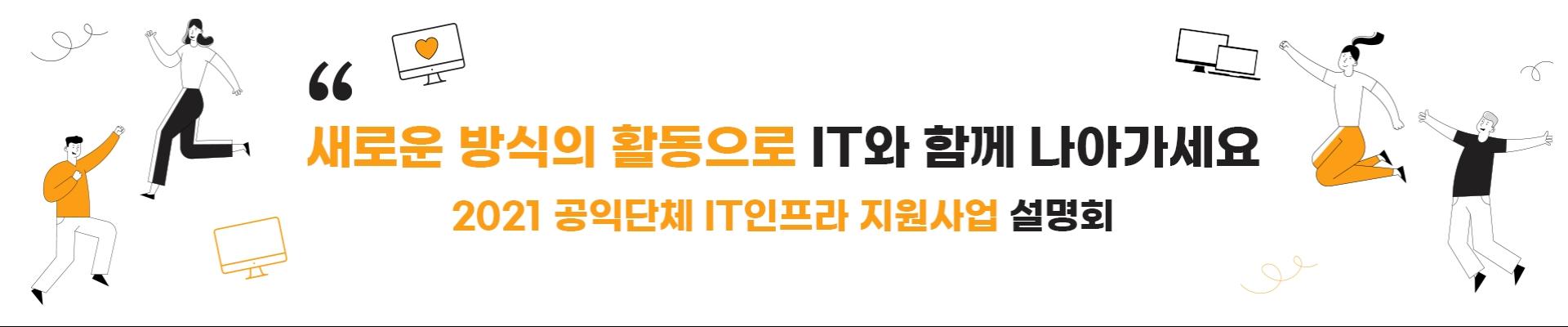 2021 공익단체 IT인프라 지원사업 설명회