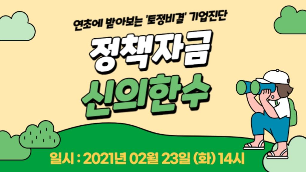 제 2차 연초에 받아보는 토정비결 기업진단 '정책자금 신의한수'