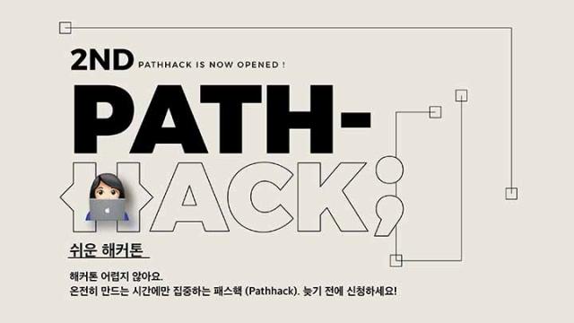 2nd PATHHACK : 쉬운 해커톤  :: 행사준비_참가자 모집은 이벤터스
