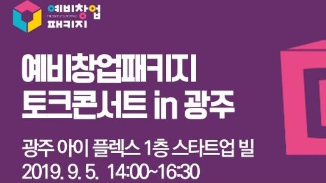 예비창업패키지 토크콘서트 in 광주 :: 행사준비_참가자 모집은 이벤터스