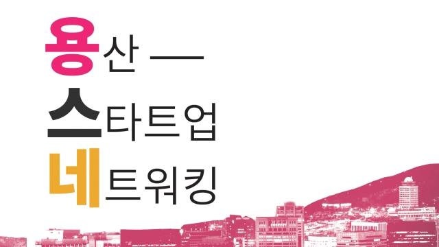 용스네-용산 스타트업 네트워킹 :: 행사준비_참가자 모집은 이벤터스