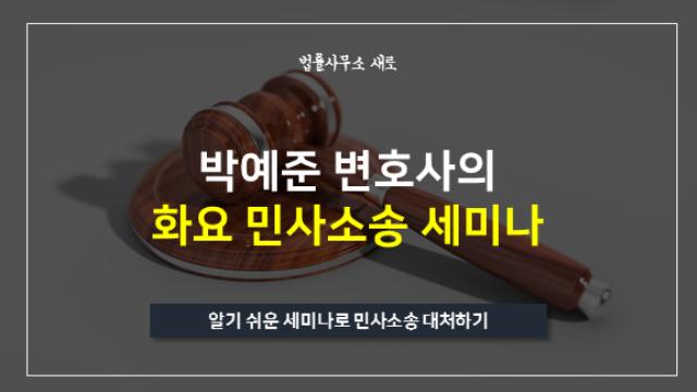 박예준 변호사의 화요 민사소송 세미나(1/8, 무료) :: 행사준비_참가자 모집은 이벤터스