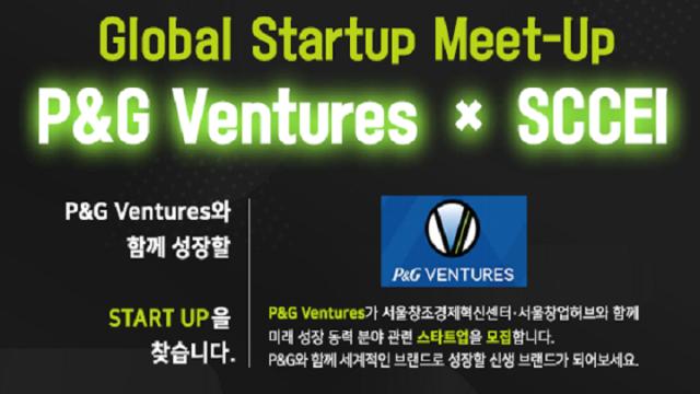 P&G Ventures X SCCEI Global Startup Meet-Up :: 행사준비_참가자 모집은 이벤터스