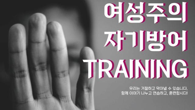 여성주의 자기방어 training :: 행사준비_참가자 모집은 이벤터스