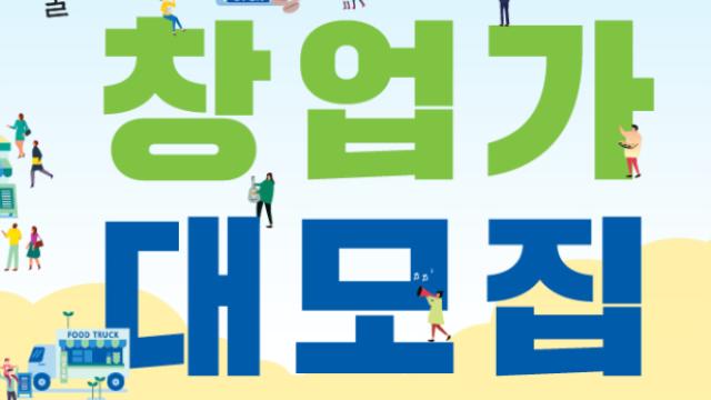 신중년 도시재생 창업지원 프로젝트 'Jump-Up 5060'  :: 행사준비_참가자 모집은 이벤터스