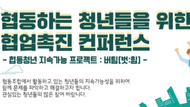 협동청년 협업촉진 컨퍼런스  :: 행사준비_참가자 모집은 이벤터스