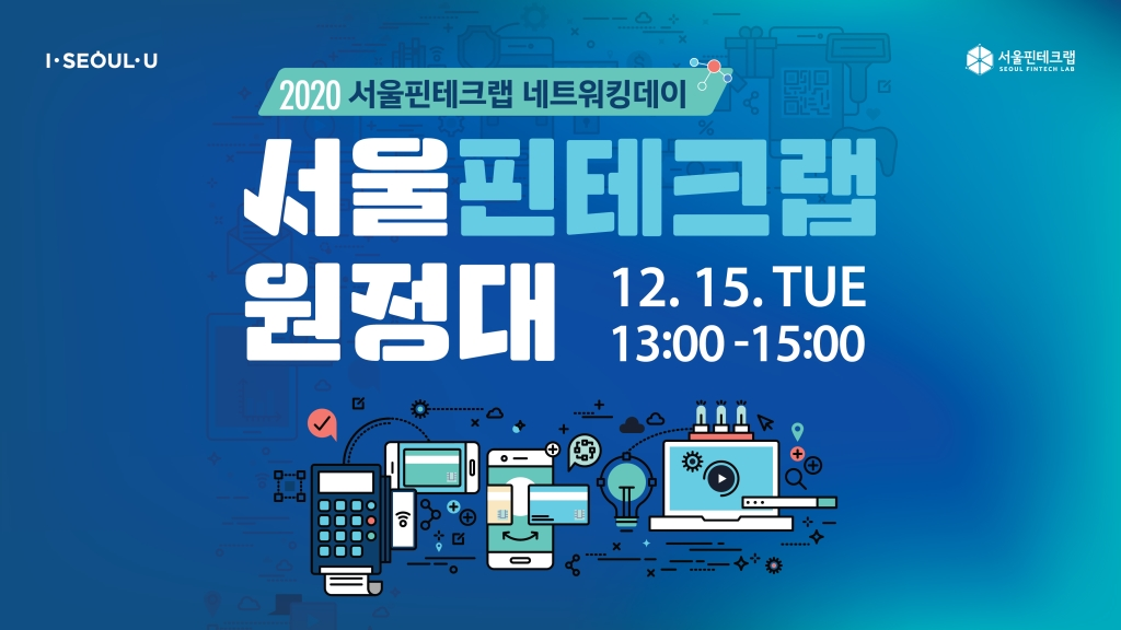 서울핀테크랩 원정대