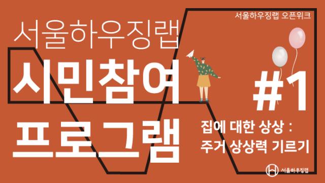 집에 대한 상상 : 주거 상상력 기르기 (서울하우징랩 오픈위크 시민참여프로그램) :: 행사준비_참가자 모집은 이벤터스