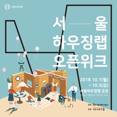 서울하우징랩 오픈위크