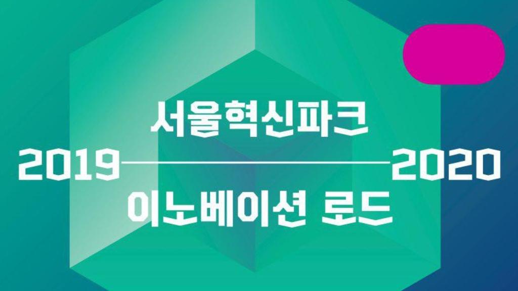 2019 서울혁신파크 이노베이션로드 :: 행사준비_참가자 모집은 이벤터스