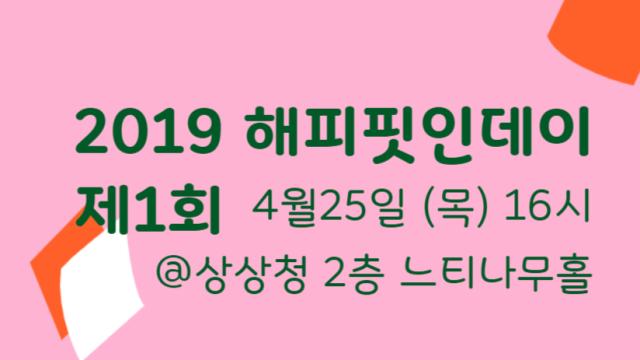 2019 해피핏인데이(서울혁신파크) :: 행사준비_참가자 모집은 이벤터스