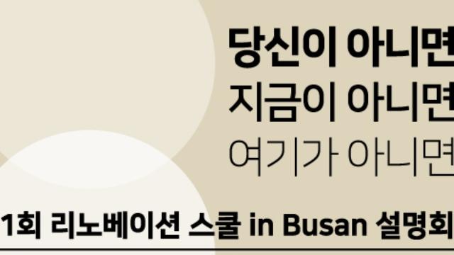 제 1회 리노베이션 스쿨 in Busan 설명회 :: 행사준비_참가자 모집은 이벤터스