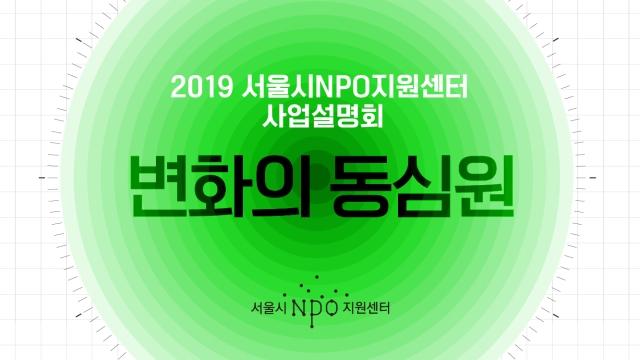 2019 서울시NPO지원센터 사업설명회
