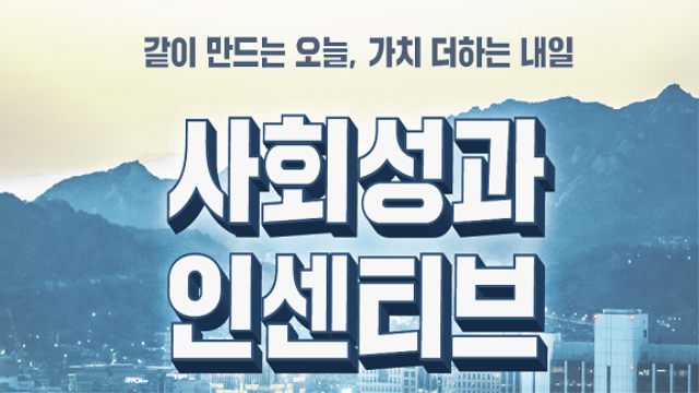 2018 사회성과인센티브 5기 모집설명회 :: 행사준비_참가자 모집은 이벤터스