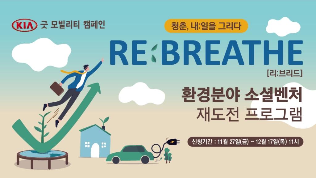 [모집] RE:BREATHE 환경분야 소셜벤처 재도전 프로그램