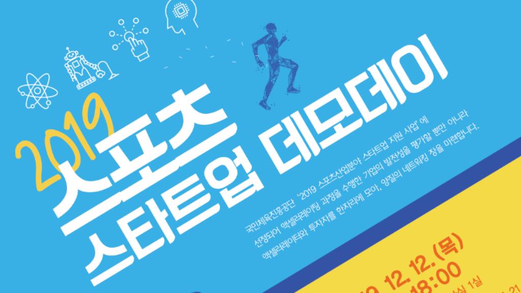 2019 국민체육진흥공단 x 상상이비즈 스포츠 데모데이 :: 행사준비_참가자 모집은 이벤터스