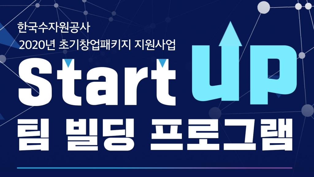 [한국수자원공사]2020년 초기창업패키지 Start-up 팀 빌딩 프로그램