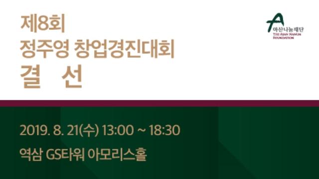 제8회 정주영 창업경진대회 결선  :: 행사준비_참가자 모집은 이벤터스
