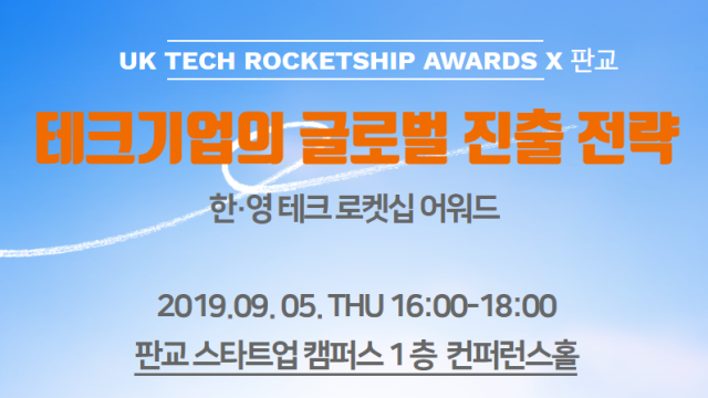 UK Tech Rocketship Awards x 판교 테크노밸리 :: 행사준비_참가자 모집은 이벤터스