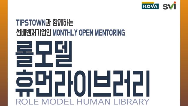 제4회 롤모델 휴먼라이브러리 :: 행사준비_참가자 모집은 이벤터스