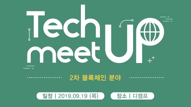2019 K-Global 스타트업 공모전 2차 Tech Meet-up(블록체인 분야) :: 행사준비_참가자 모집은 이벤터스