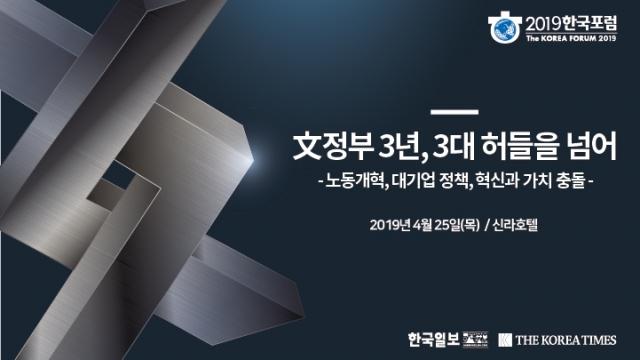 2019한국포럼 :: 행사준비_참가자 모집은 이벤터스