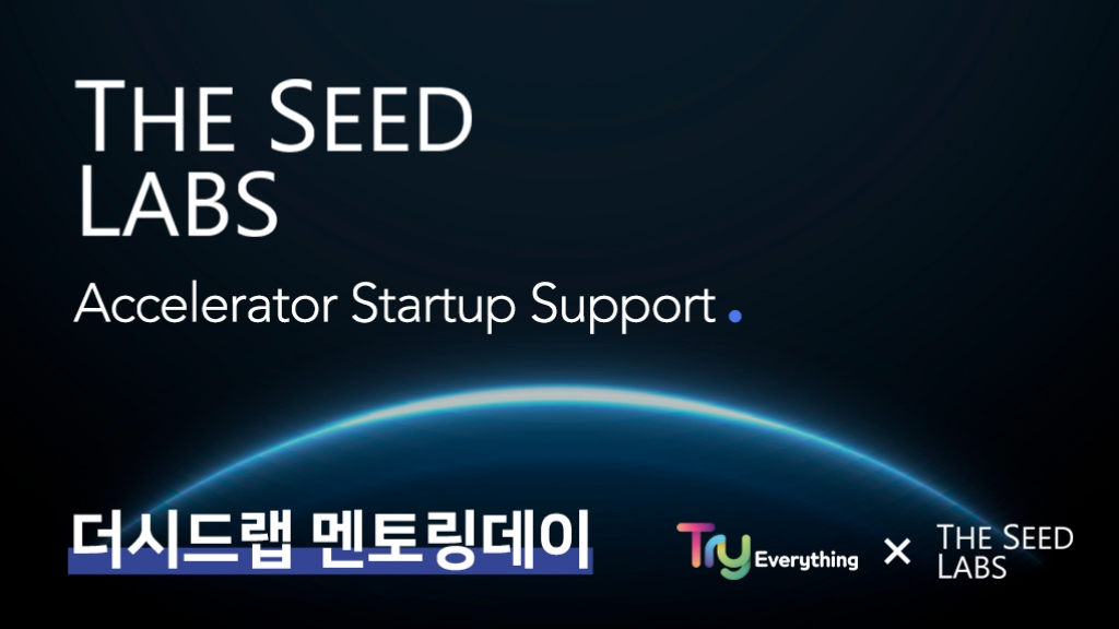 THE SEED MENTORING DAY
