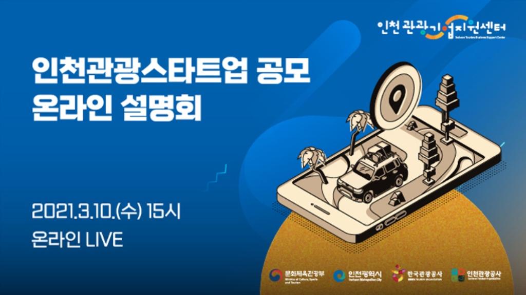 인천관광스타트업 공모 설명회