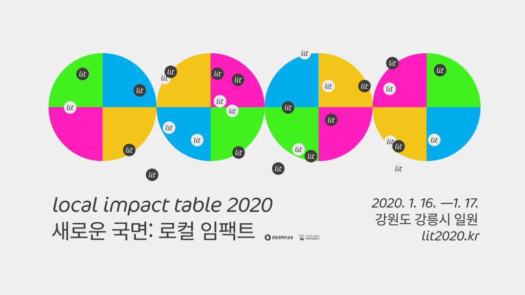 lit2020 — 새로운 국면: 로컬 임팩트 :: 행사준비_참가자 모집은 이벤터스