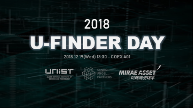 2018 U-FINDER DAY :: 행사준비_참가자 모집은 이벤터스