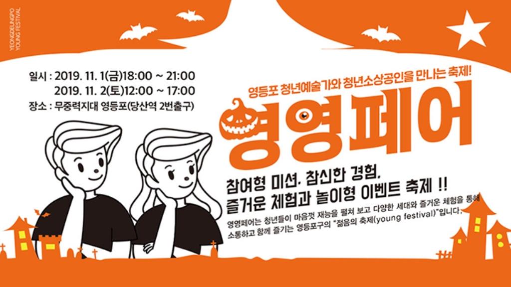 제2회 영영페어 : 영등포 청년예술가와 청년소상공인을 만나는 축제 :: 행사준비_참가자 모집은 이벤터스